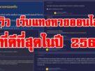 """รีวิว 5 อันดับ """"เว็บแทงหวยออนไลน์"""" ที่ดีที่สุดในปี 2021 (รีวิว Pantip)"""
